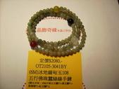 晶飾奇緣單排手鍊產品目錄:2105-3041-OTBY---105.09.13.產品照片 055.JPG