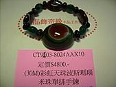 晶飾奇緣單排手鍊產品目錄:IMG_0140.JPG