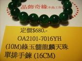 晶飾奇緣單排手鍊產品目錄:IMG_0061.JPG