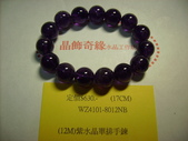 晶飾奇緣單排手鍊產品目錄:(12M)紫水晶單排手鍊 手鍊照片 029.jpg