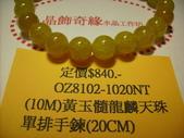 晶飾奇緣單排手鍊產品目錄:IMG_0033.JPG