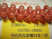 晶飾奇緣三排手鍊產品目錄:IMG_0010.JPG