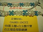 100.02.04.產品目錄(已發表):4M藍玉髓+白玉髓半寶石五福造型眼鏡鍊 (67CM)