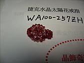 100.02.04.產品目錄(已發表):紅色系捷克水晶太陽花戒指