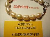 晶飾奇緣單排手鍊產品目錄:1102-6012-OZTS---105.09.13.產品照片 042.JPG