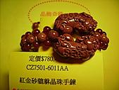 晶飾奇緣三排手鍊產品目錄:99.06.03.產品、中國結照片 004.jpg