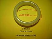 晶飾奇緣單排手鍊產品目錄:99.08.19.產品照片 011.jpg