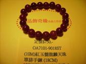 晶飾奇緣單排手鍊產品目錄:IMG_0025.JPG