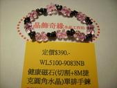101.03月目錄:產品IMG_0094.JPG