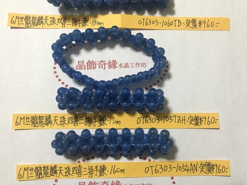 IMG_0916.JPG - 晶飾奇緣三排手鍊產品目錄