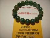 晶飾奇緣單排手鍊產品目錄:IMG_0044.JPG
