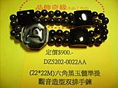 100.01.02.產品目錄:100.01.02.(22*22M)六角黑玉髓準提觀音造型双排手鍊資料 007.jpg
