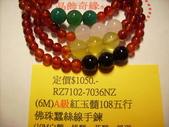 晶飾奇緣單排手鍊產品目錄:7102-7036-RZNZ---105.09.13.產品照片 006.JPG
