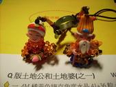 101.03月目錄:串珠IMG_0022.JPG