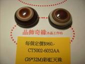 晶飾奇緣配件及墜子類產品目錄:產品IMG_0098.JPG