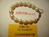 晶飾奇緣單排手鍊產品目錄:1102-6012-OZTS---105.09.13.產品照片 041.JPG