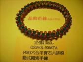 晶飾奇緣三排手鍊產品目錄:產品IMG_0057.JPG