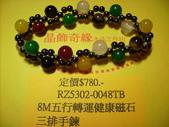 晶飾奇緣三排手鍊產品目錄:IMG_0121.JPG