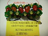 晶飾奇緣三排手鍊產品目錄:IMG_0196.JPG