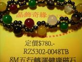 晶飾奇緣三排手鍊產品目錄:IMG_0122.JPG