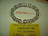 晶飾奇緣單排手鍊產品目錄:IMG_0145.JPG