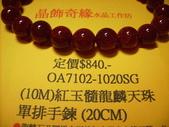 晶飾奇緣單排手鍊產品目錄:IMG_0022.JPG