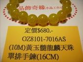 晶飾奇緣單排手鍊產品目錄:IMG_0041.JPG