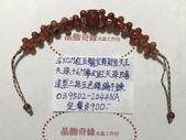 晶飾奇緣三排手鍊產品目錄:IMG_0321.JPG
