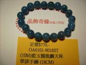 晶飾奇緣單排手鍊產品目錄:IMG_0066.JPG