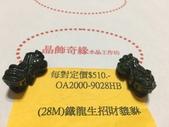 晶飾奇緣配件及墜子類產品目錄:IMG_5376.JPG