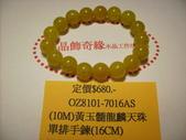 晶飾奇緣單排手鍊產品目錄:IMG_0040.JPG