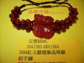 晶飾奇緣三排手鍊產品目錄:IMG_0125.JPG