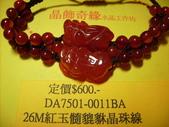 晶飾奇緣三排手鍊產品目錄:IMG_0126.JPG