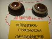 晶飾奇緣配件及墜子類產品目錄:產品IMG_0099.JPG