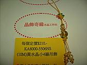 100.01.02.產品目錄:100.01.02.(10M)黃水晶小4線吊飾資料 057.jpg
