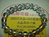 晶飾奇緣單排手鍊產品目錄:IMG_0006.JPG