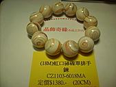 晶飾奇緣單排手鍊產品目錄:IMG_0119.JPG