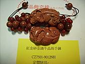 晶飾奇緣三排手鍊產品目錄:IMG_0207.JPG