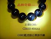 晶飾奇緣單排手鍊產品目錄:99.07.14.產品照片 012.jpg