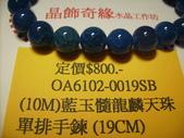 晶飾奇緣單排手鍊產品目錄:IMG_0065.JPG