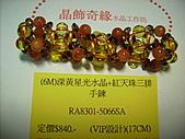 晶飾奇緣三排手鍊產品目錄:IMG_0204.JPG