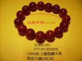 晶飾奇緣單排手鍊產品目錄:IMG_0003.JPG
