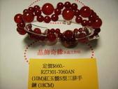 晶飾奇緣三排手鍊產品目錄:IMG_0082.JPG