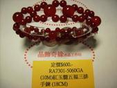 晶飾奇緣三排手鍊產品目錄:IMG_0084.JPG