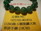 晶飾奇緣單排手鍊產品目錄:IMG_0047.JPG