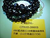 晶飾奇緣單排手鍊產品目錄:99.06.14.產品照片 030.jpg