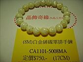 晶飾奇緣單排手鍊產品目錄:IMG_0124.JPG