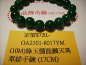 晶飾奇緣單排手鍊產品目錄:IMG_0059.JPG