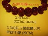 晶飾奇緣單排手鍊產品目錄:IMG_0012.JPG