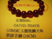 晶飾奇緣單排手鍊產品目錄:IMG_0031.JPG